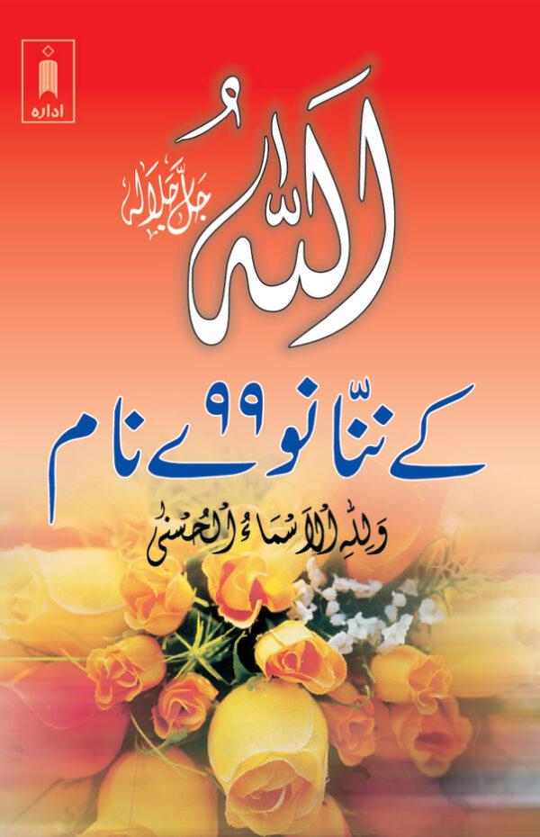99_Names_of_Allah_Urdu_Pkt