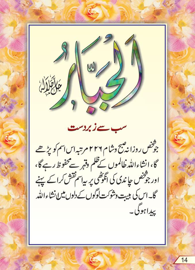 99_Names_of_Allah_Urdu_Pkt_P-1
