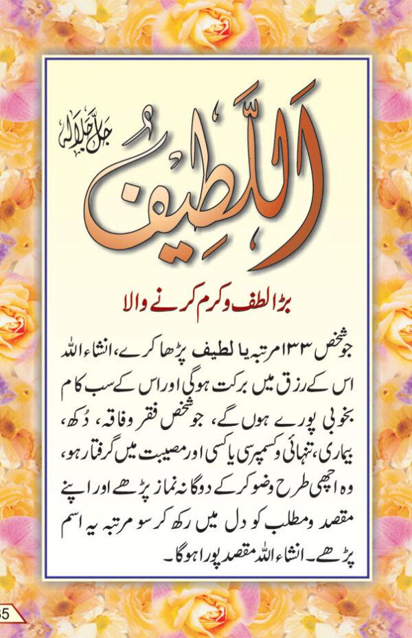 99_Names_of_Allah_Urdu_Pkt_P-2