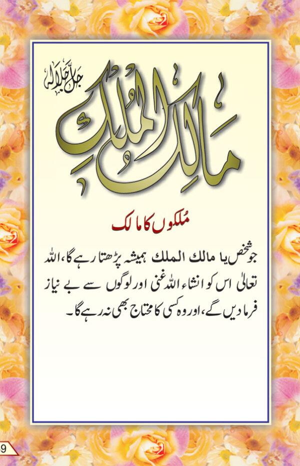 99_Names_of_Allah_Urdu_Pkt_P-3