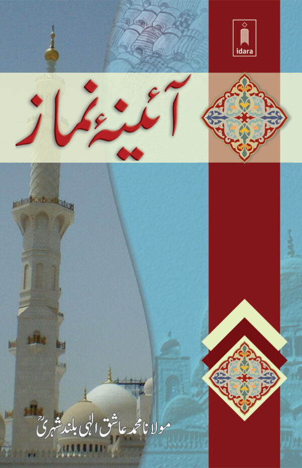Aaina_e_Namaz_Urdu