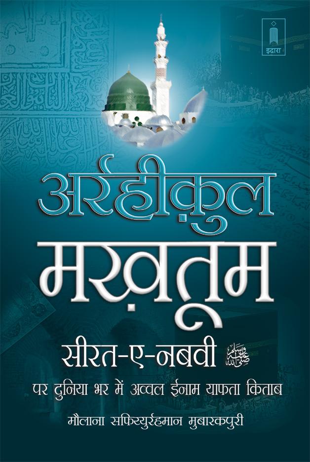 Ar_Rahique_al_Makhtoom_Hindi