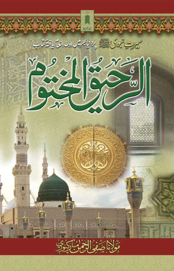 Ar-Raheeq Al-Makhtum Urdu