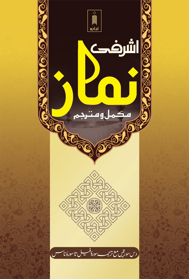 Ashrafi_Namaz_Arabic-Urdu_NEW