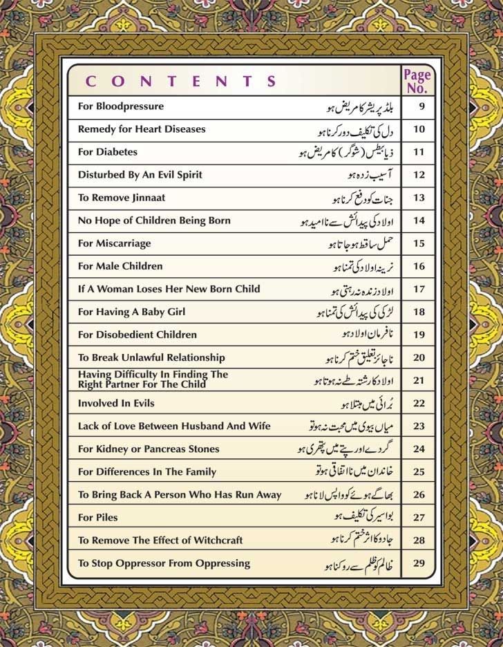 Cures_from_the_Quran_English_P-1