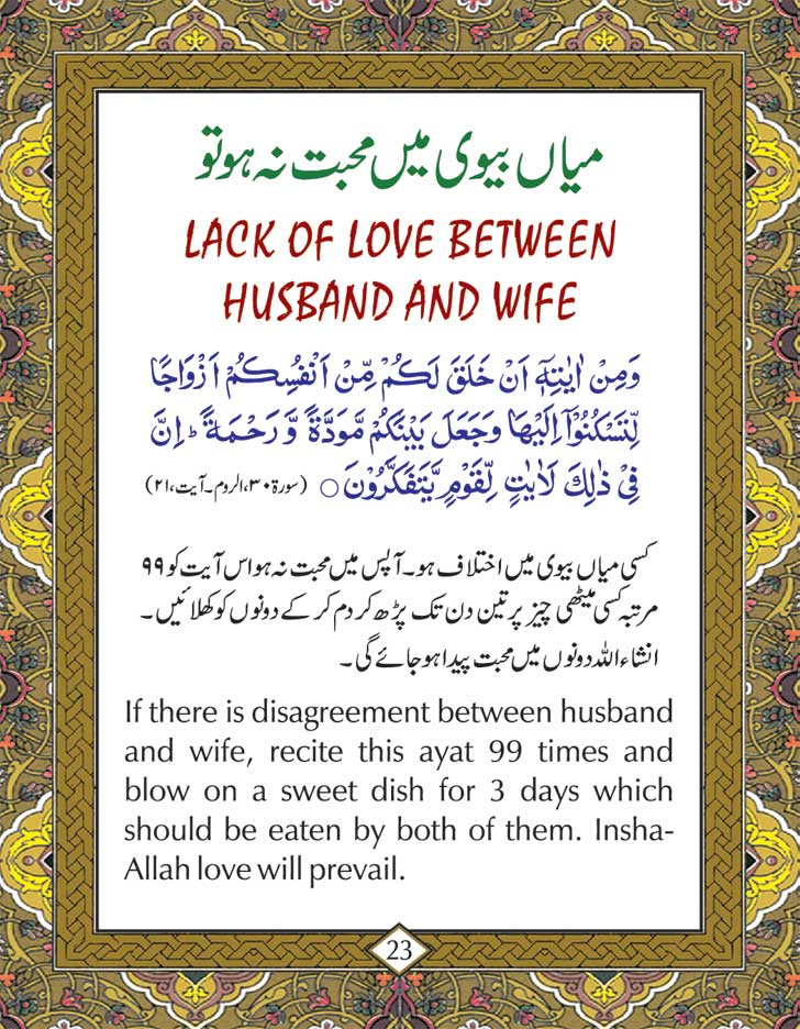 Cures_from_the_Quran_English_P-2