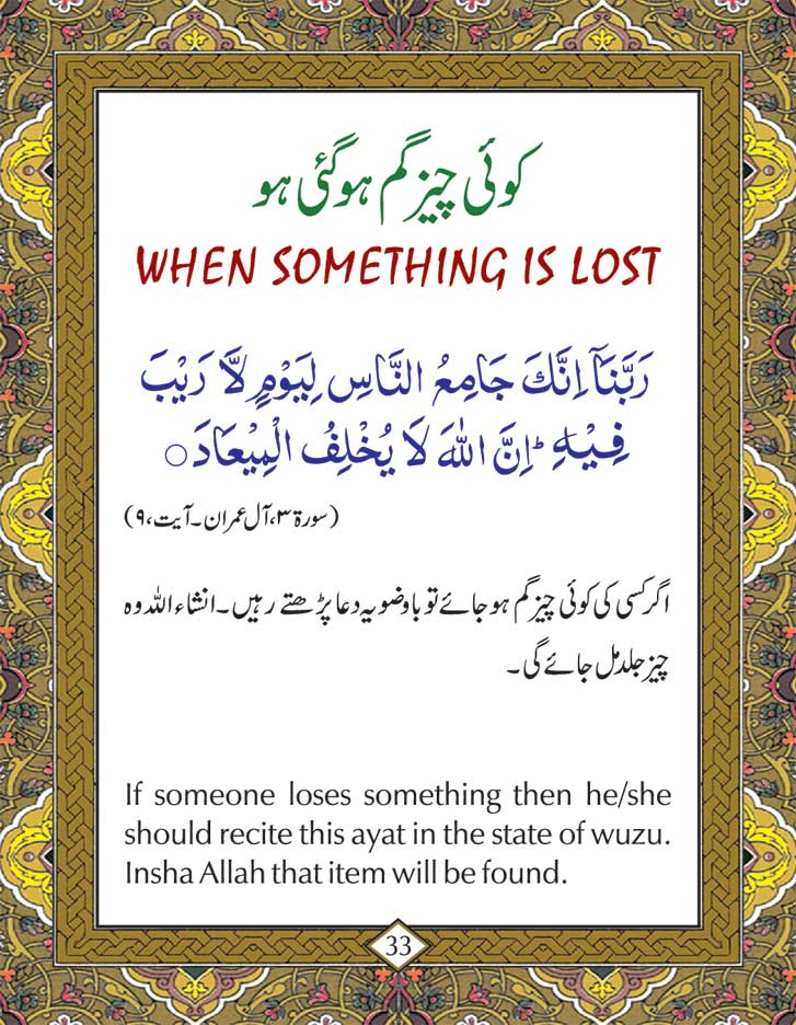 Cures_from_the_Quran_English_P-3