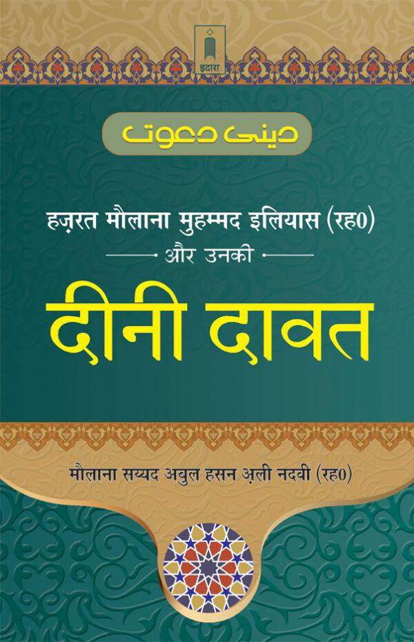 Dini_Dawat_Maulana_Ilyas_Hindi