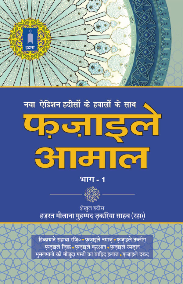 Fazail E Amaal Vol-1 Hindi