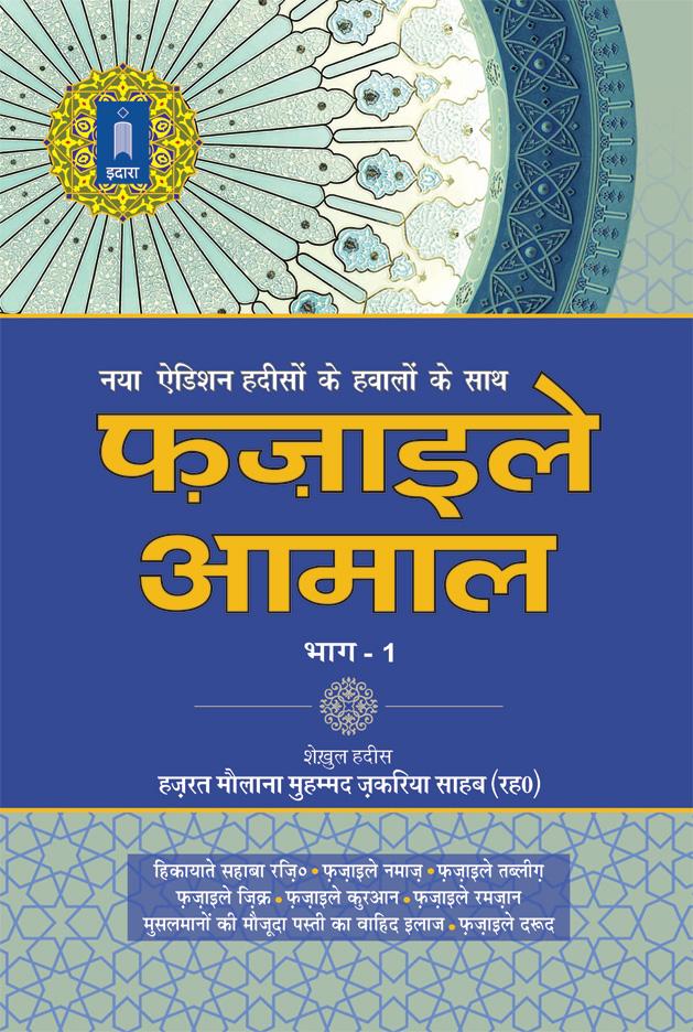 Fazail-e-Aamaal_Vol-1_Hindi_New_Edition