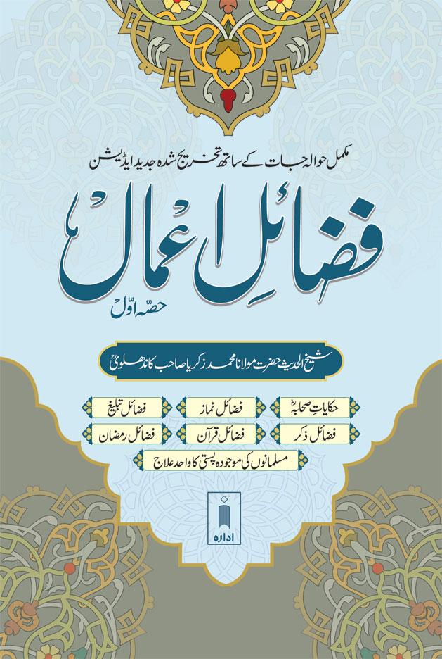 Fazail-e-Aamal_Vol-1_Urdu_NEW