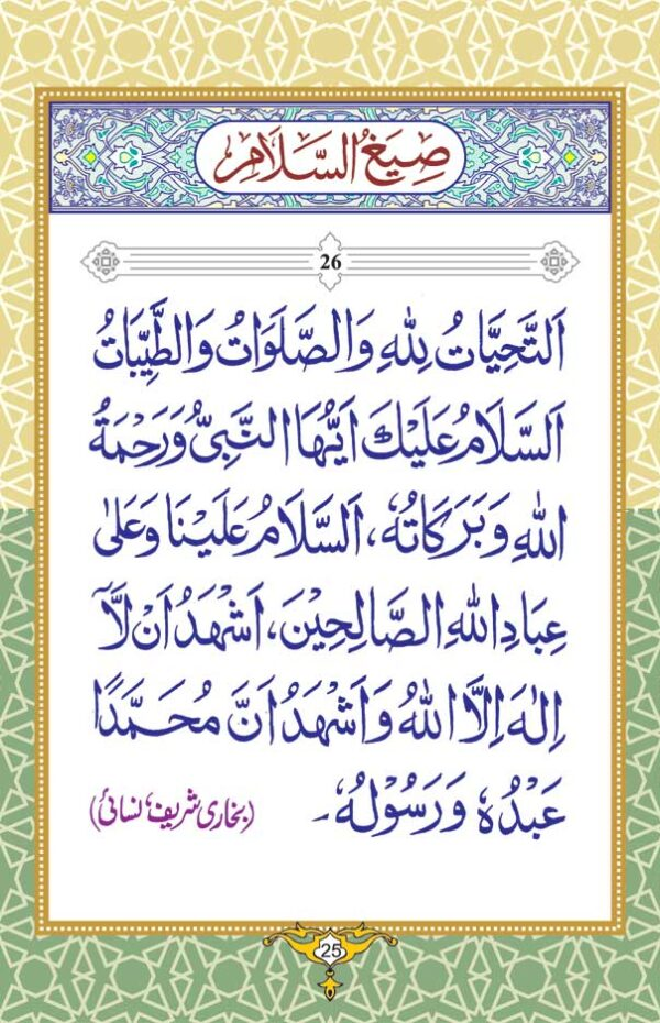 Forty_Salaat_Salaam_Arb-Eng_Pkt_P-3
