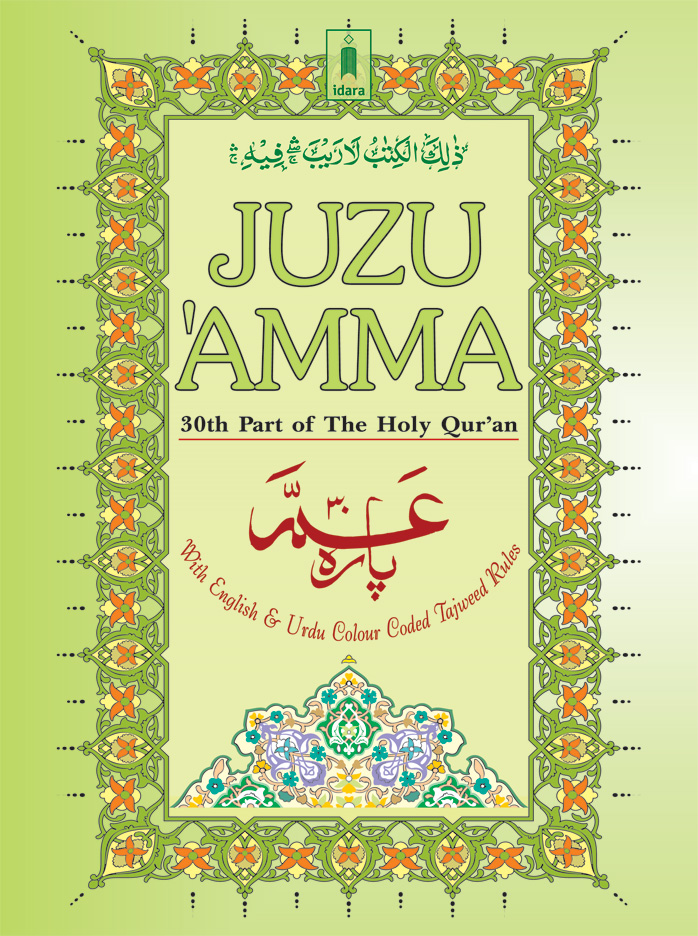 Juzu_Amma_Arabic_CC