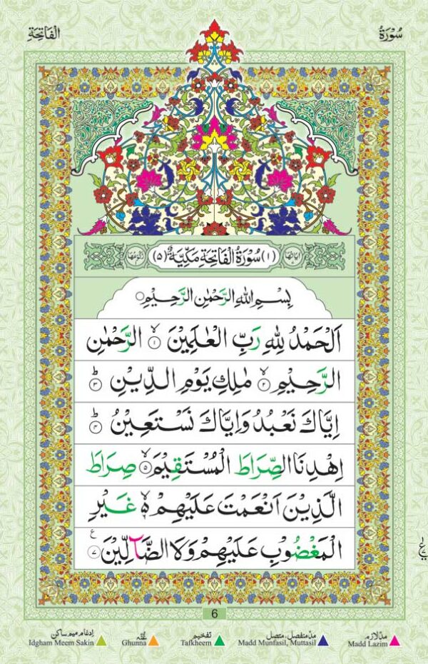 Juzu_Amma_Arabic_CC_Page-1