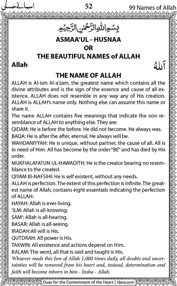 Majmua-Wazaif_Duas-for-the-Contenment-of-the-Heart_NEW-52