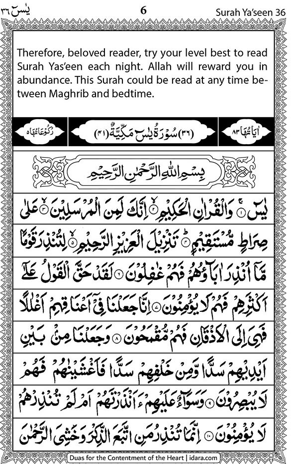 Majmua-Wazaif_Duas-for-the-Contenment-of-the-Heart_NEW-6