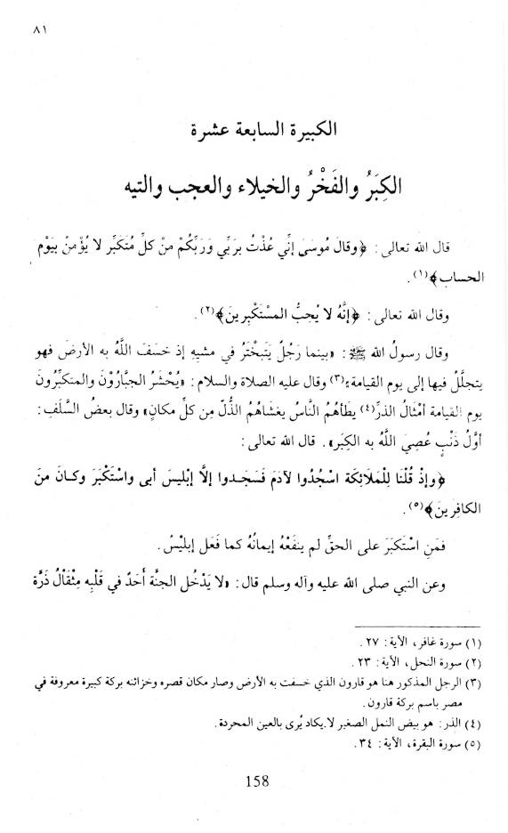 Major_Sins_Al_Kabair_Eng_3