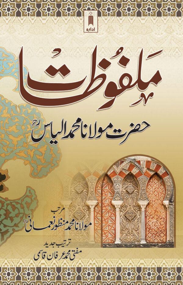 Malfoozat_ML_Ilyas_Urdu_NEW