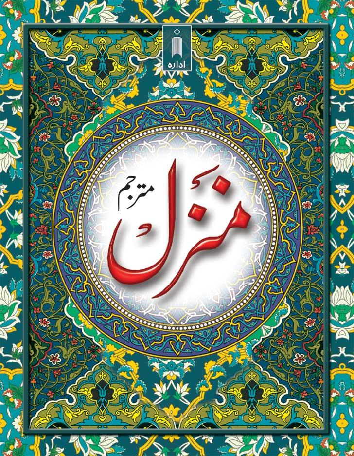 Manzil_Arabic-Urdu_Pocket