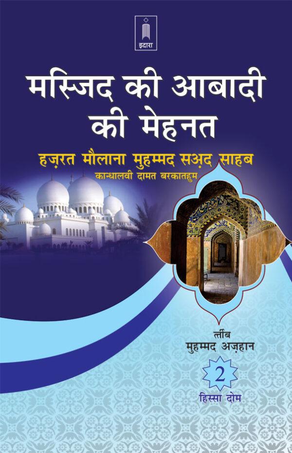 Masjid_ki_Aabadi_Mehnat_Hindi_Part-2