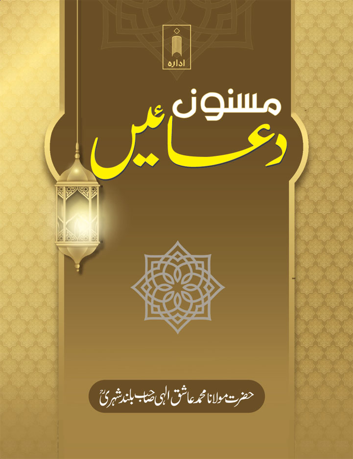Masnoon_Duain_Urdu_NEW