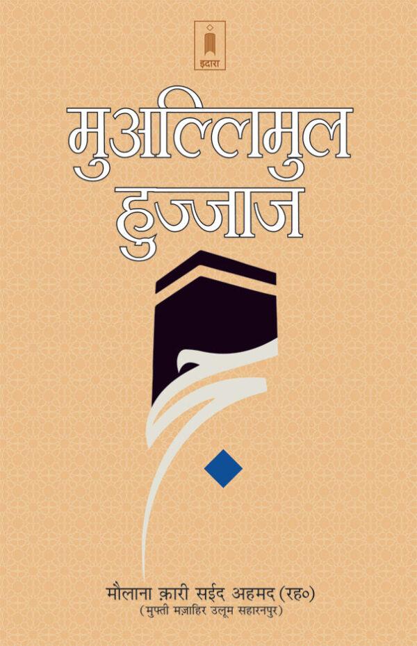 Muallim_ul_Hujjaj_Hindi