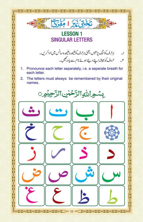 Noorani_Qaaidah_English_NEW_CC_Page-1
