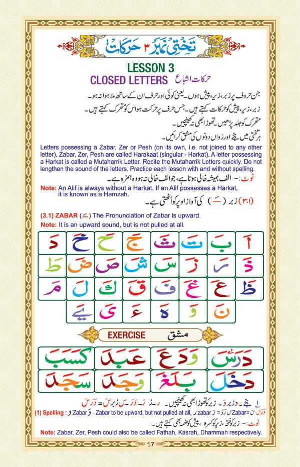 Noorani_Qaaidah_English_NEW_CC_Page-2