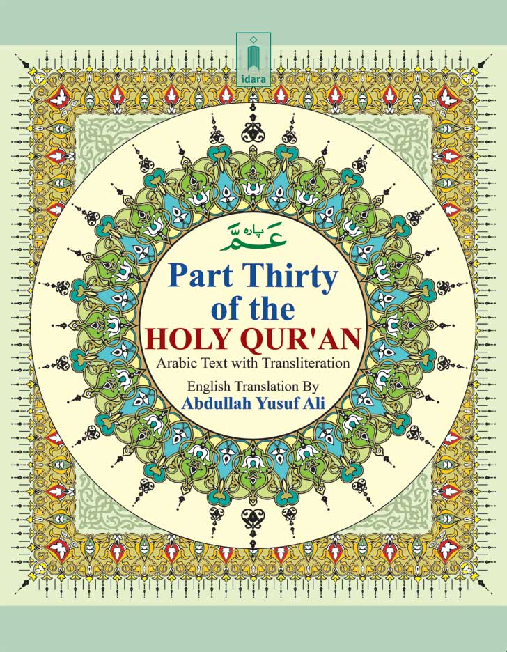 Part_Thirty_of_Holy_Quran_Colour_PKT