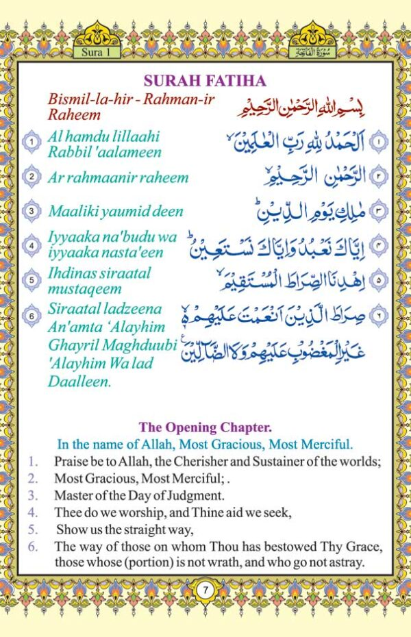 Part_Thirty_of_Holy_Quran_Colour_PKT_P-1
