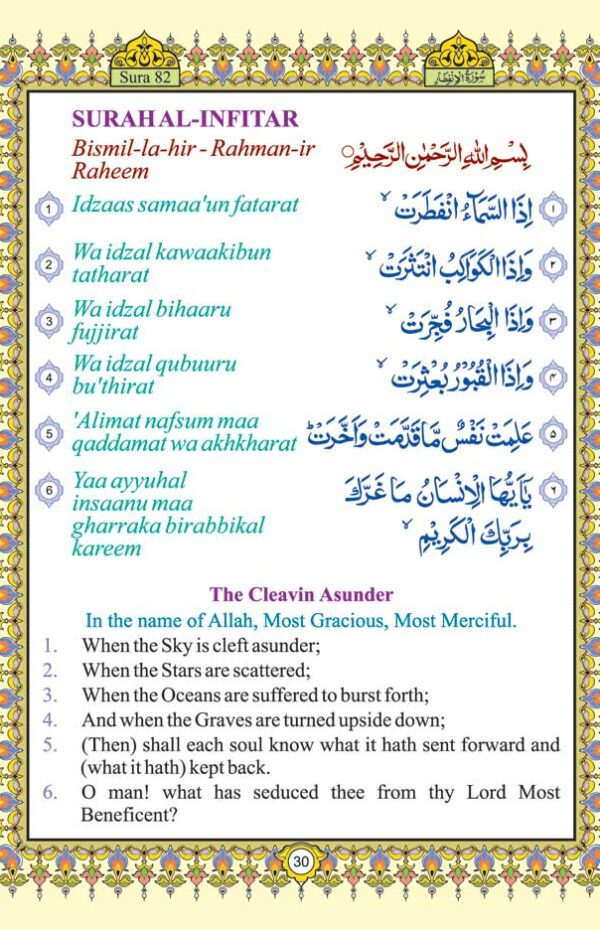 Part_Thirty_of_Holy_Quran_Colour_PKT_P-2