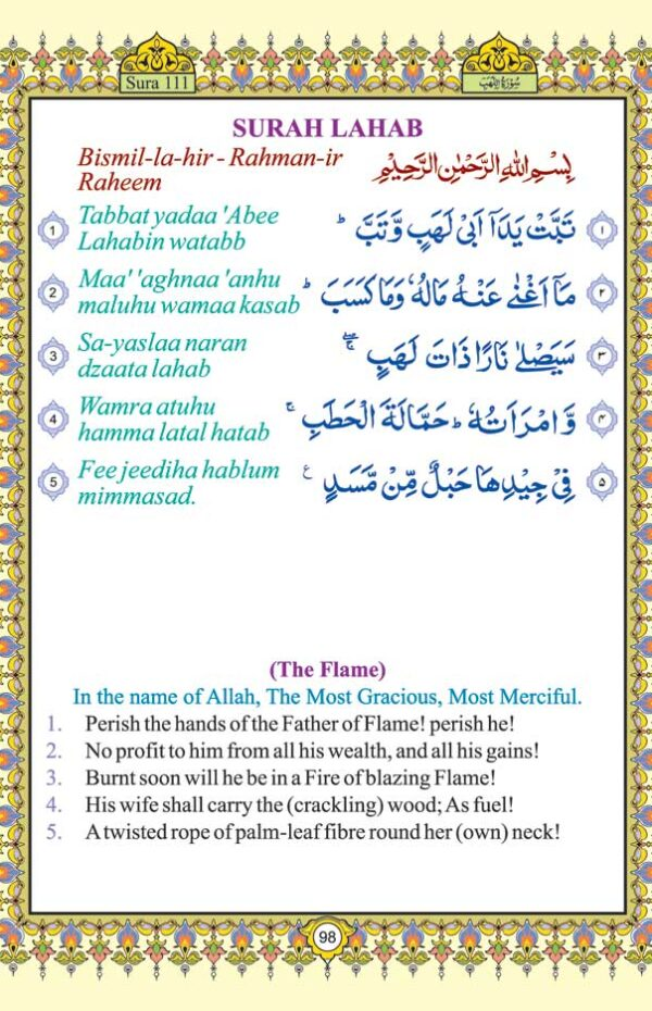 Part_Thirty_of_Holy_Quran_Colour_PKT_P-3