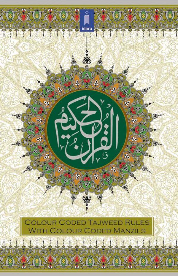 Quran_CC_23_idara