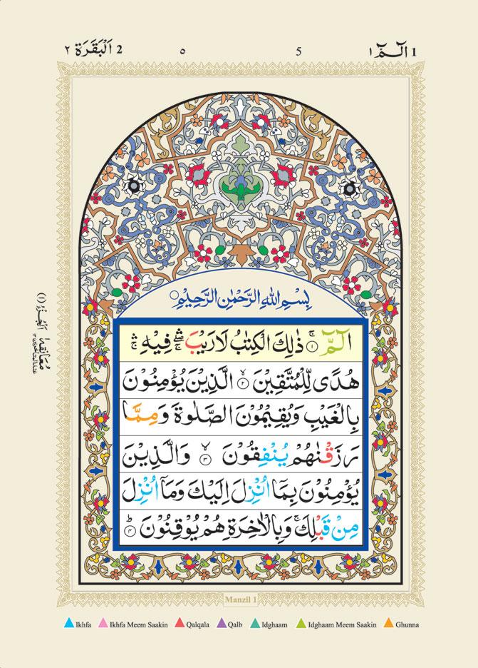 Quran_CC_23_idara_Page-2