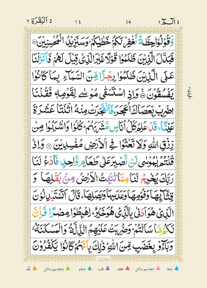 Quran_CC_23_idara_Page-3