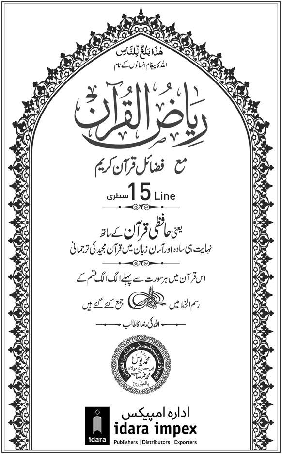 Riyazul_Quran_15_Lines_U_SP-1