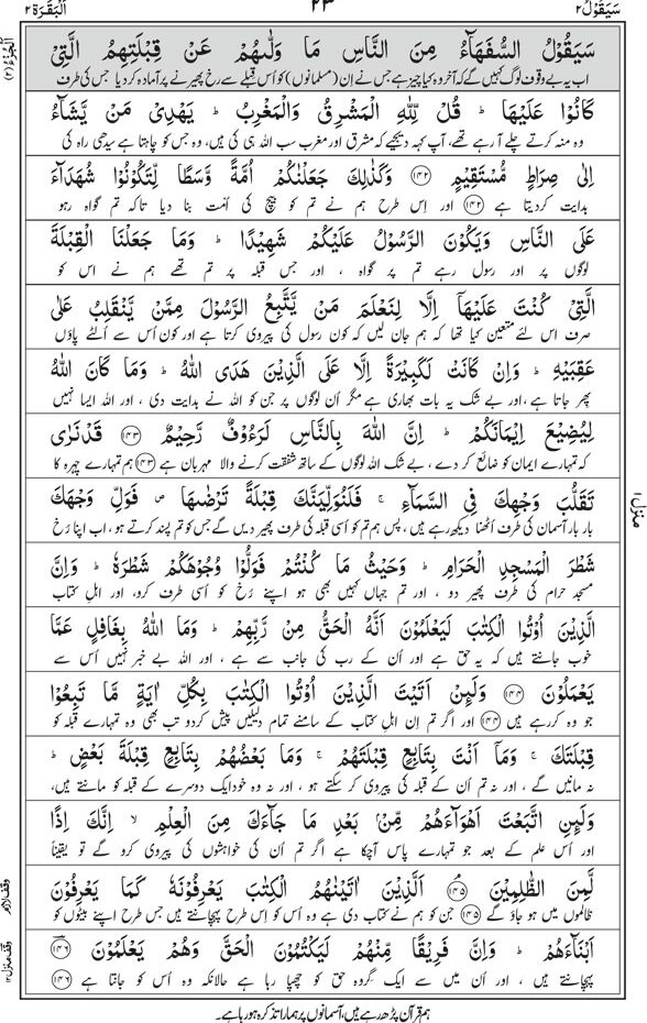 Riyazul_Quran_15_Lines_U_SP-3
