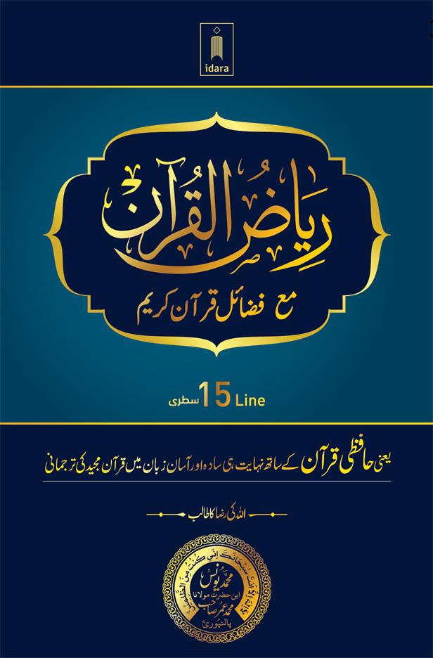 Riyazul_Quran_15_Lines_Urdu_MYP