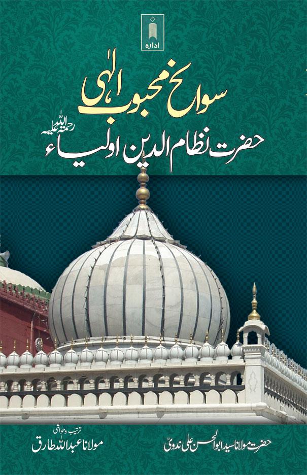 Sawaneh_Mehboobe_Elahi_Urdu