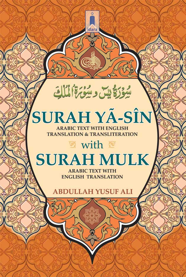 Surah_Yaseen_Mulk_E-A-Big