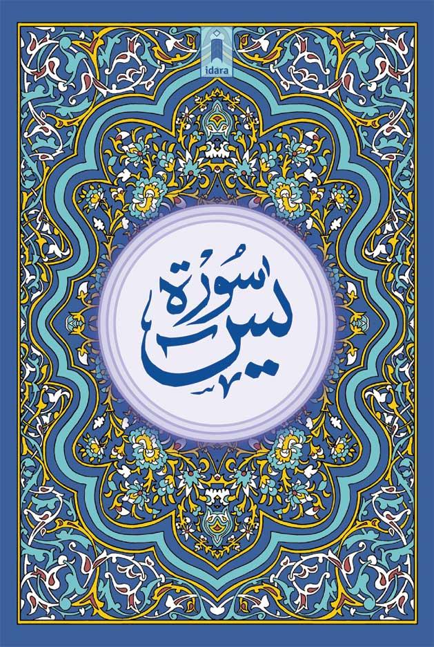 Surah_yaseen_ARABIC_Big