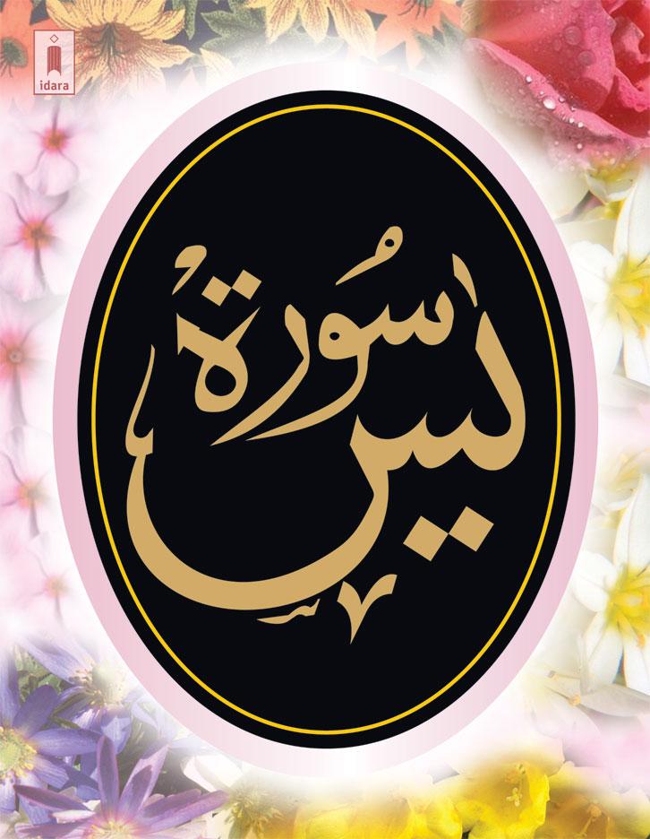 Surah_yaseen_ARABIC_Big_9-Lines