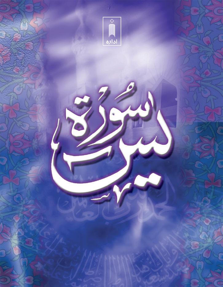 Surah_yaseen_ARABIC_Pocket