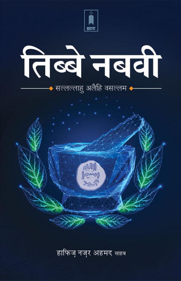 Tibbe_Nabavi_Hindi