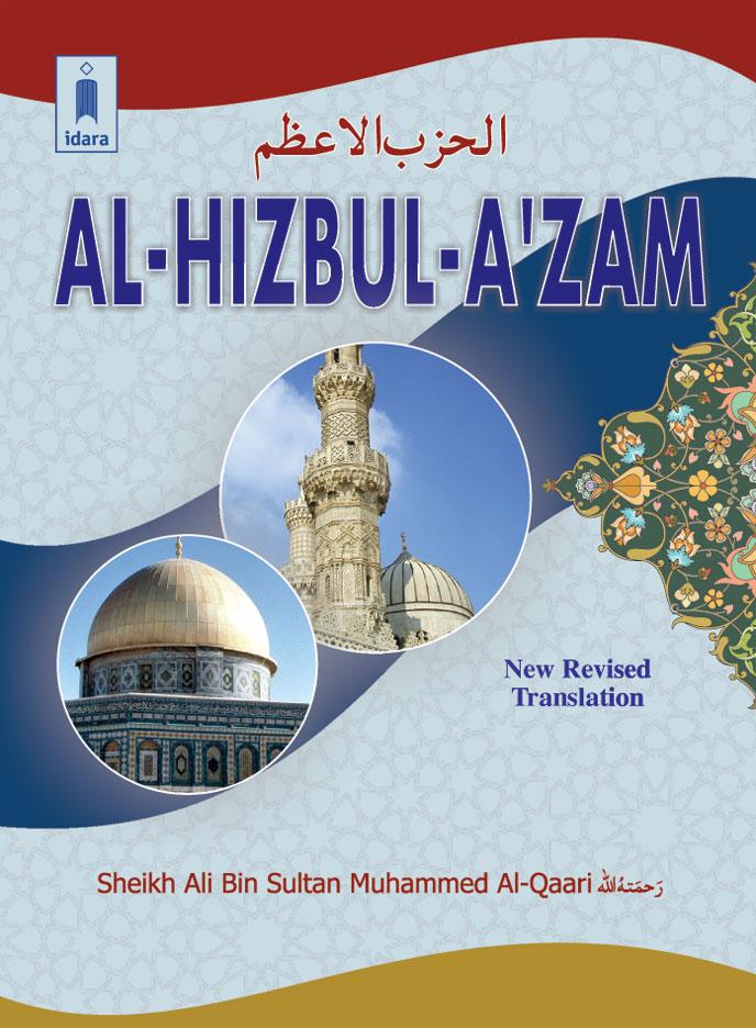 al_hizbul_azam_pocket_E