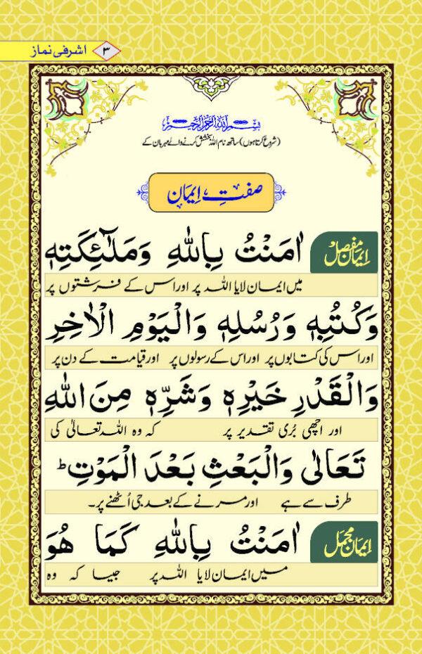 ashrafi_namaz_U_1