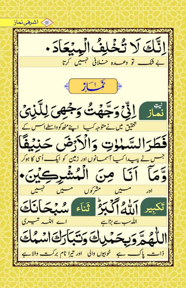 ashrafi_namaz_U_2