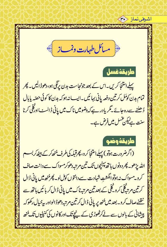 ashrafi_namaz_U_3