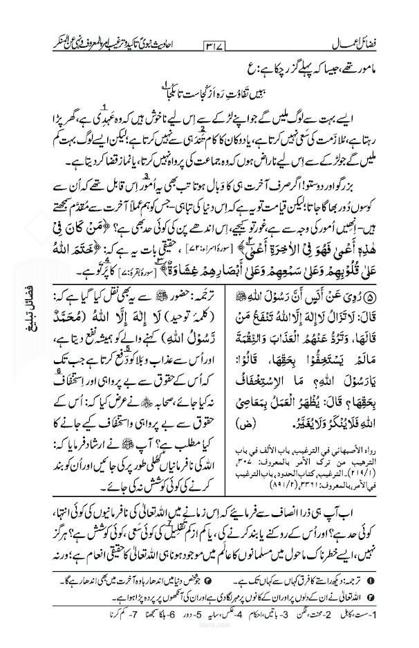 fazail_e_amaal_part1_new_U_2