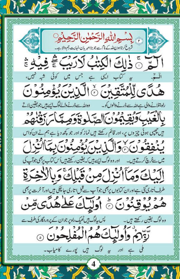 manzil_arabic_urdu_pocket_1